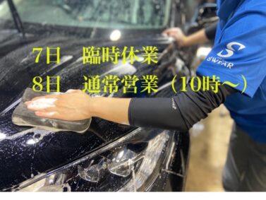 台風10号に伴う『営業再開のお知らせ』